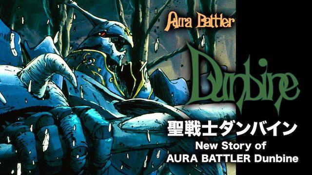 聖戦士ダンバイン New Story of AURA BATTLER Dunbine