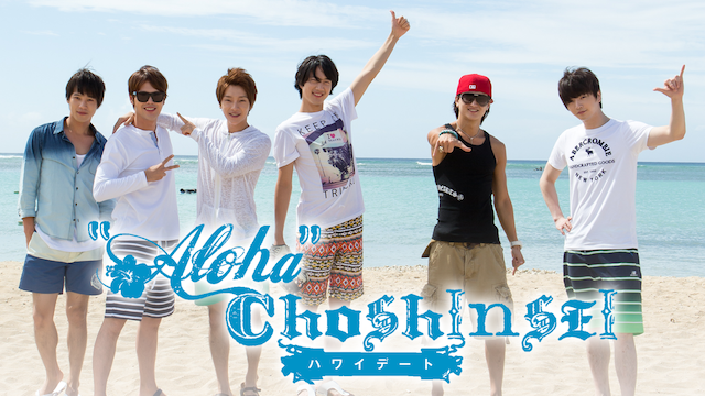 Aloha ChoShinSei ハワイデートの画像