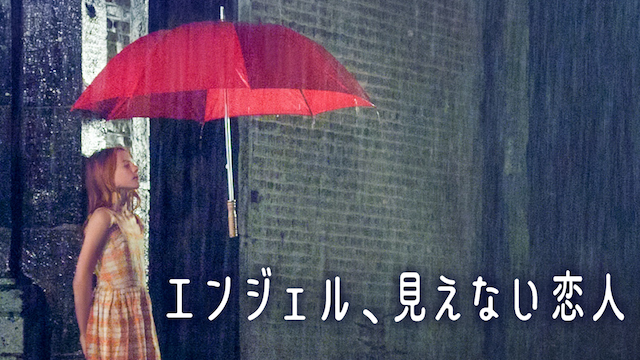 エンジェル、見えない恋人動画配信