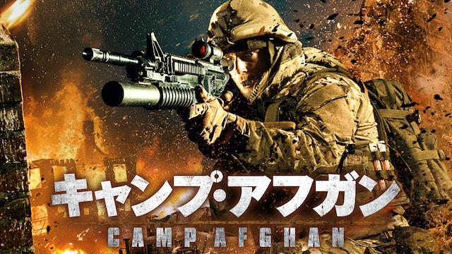 キャンプ・アフガン動画フル