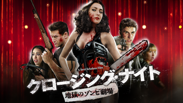 クロージング・ナイト 地獄のゾンビ劇場無料動画