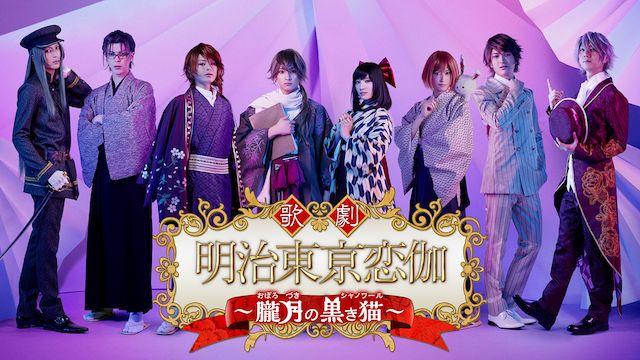 歌劇「明治東亰恋伽〜朧月の黒き猫〜」