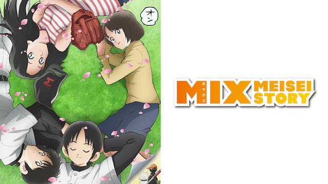 MIX 第4話 交換(トレード)してえなァの画像
