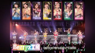 Berryz工房七夕スッペシャルライブ2013