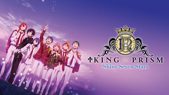 KING OF PRISM -Shiny Seven Stars- #11 一条シン SINの画像