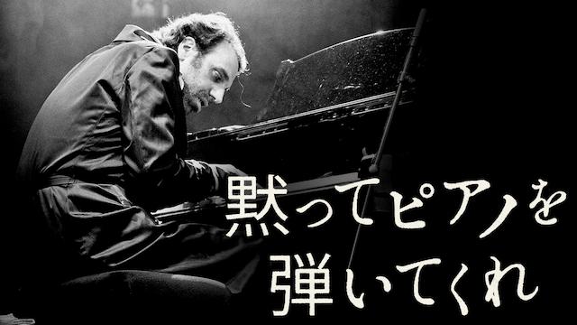 黙ってピアノを弾いてくれの画像