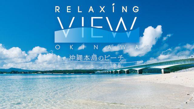 Relaxing View OKINAWA 〜沖縄本島のビーチ〜