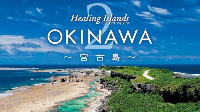 Healing Islands OKINAWA 2〜宮古島〜