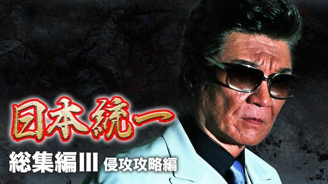 『日本統一』総集編3