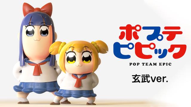 ポプテピピック TVスペシャル 玄武ver.