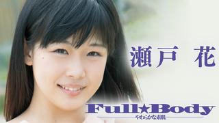 瀬戸花『Full Body-柔らかな素肌-』