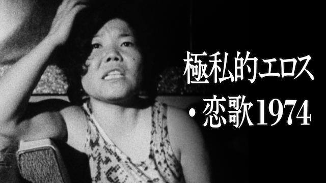 極私的エロス・恋歌1974の画像
