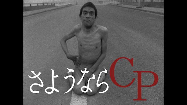 さようならCP無料動画