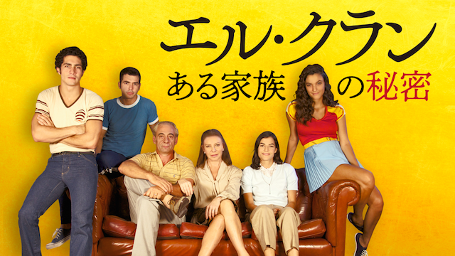 ドラマ『エル・クランある家族』動画まとめ!最新話(第1話~最終回)をフル視聴出来るサービスと日本語字幕情報!