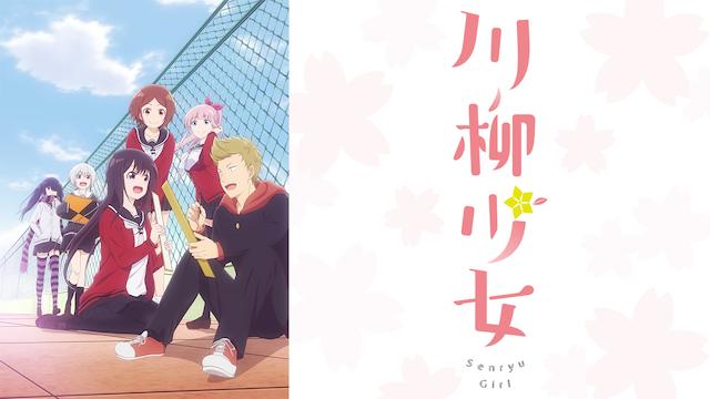 アニメ『川柳少女』無料動画まとめ!1話から最終回を見逃しフル視聴できるサイトは?