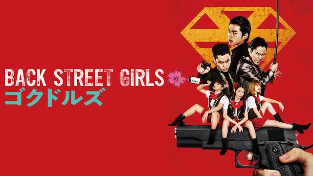 Back Street Girls-ゴクドルズ-の画像