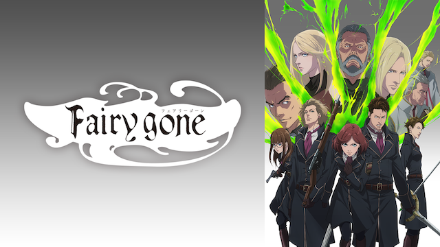 Fairy gone フェアリーゴーン 第4話 せっかち家政婦とわがまま芸術家の画像