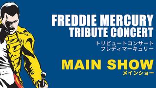 フレディ・マーキュリー・トリビュート・コンサート-メイン・ショー