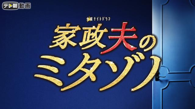 家政夫のミタゾノ 第3シリーズ