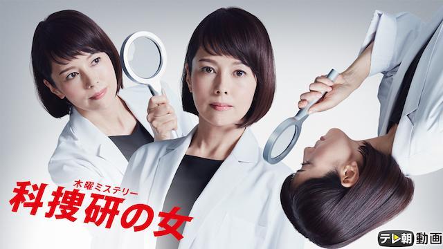 科捜研の女 season19