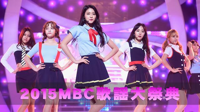 MBC歌謡大祭典 2015