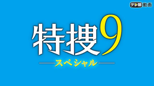 特捜9  スペシャル
