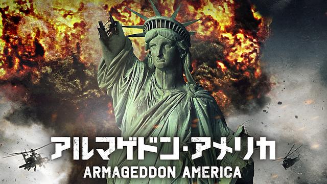 アルマゲドン・アメリカ無料動画