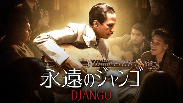 DJANGO/ 『永遠のジャンゴ』