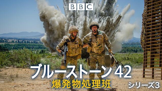 ブルーストーン42爆発物処理班 シリーズ3