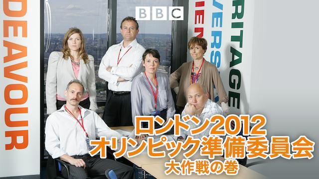 ロンドン2012 オリンピック準備委員会大作戦の巻