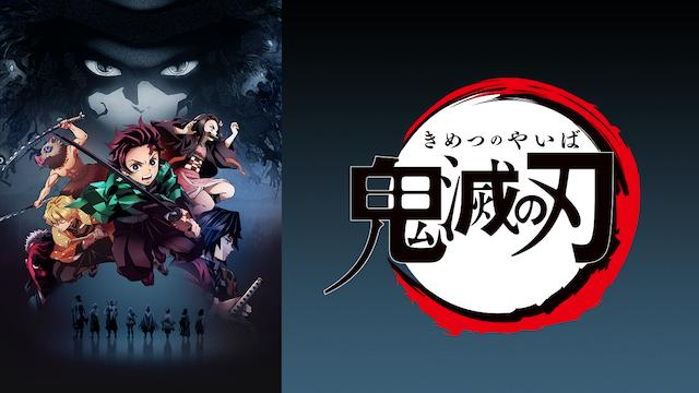 『鬼滅の刃』を今すぐ無料で全話視聴!