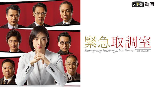 緊急取調室(2019年)