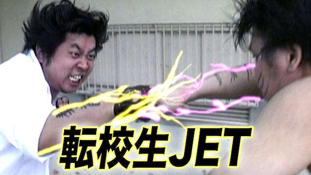 転校生JET