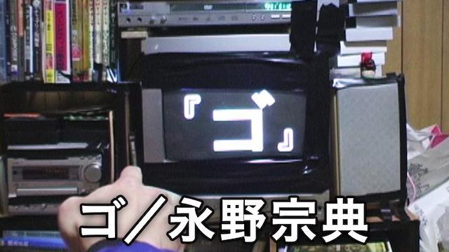 ゴ/永野宗典
