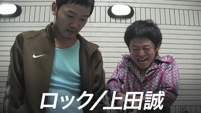 ロック/上田誠
