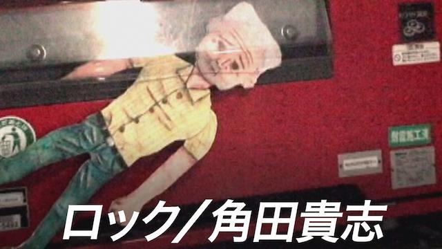 ロック/角田貴志