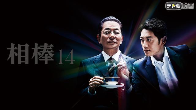 ドラマ『相棒 season.14』無料動画!フル視聴を見逃し配信で!第1話から最終回・再放送まとめ