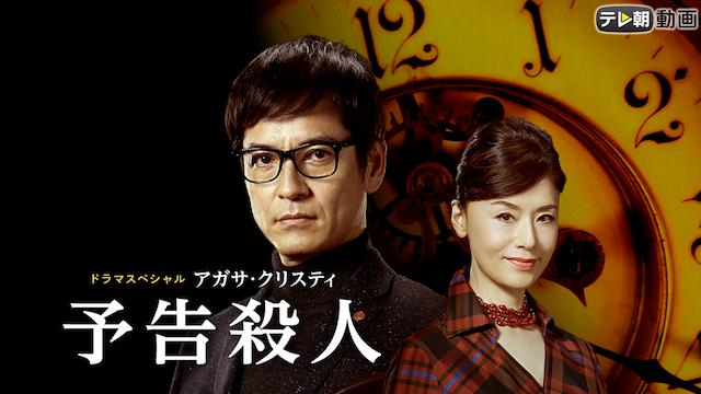 ドラマスペシャル アガサ・クリスティ『予告殺人』