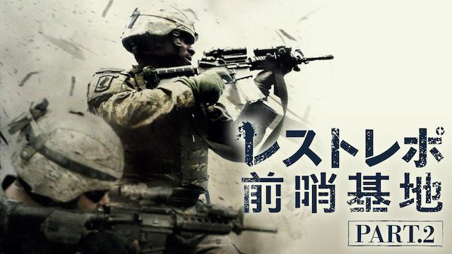 レストレポ前哨基地 Part.2動画フル
