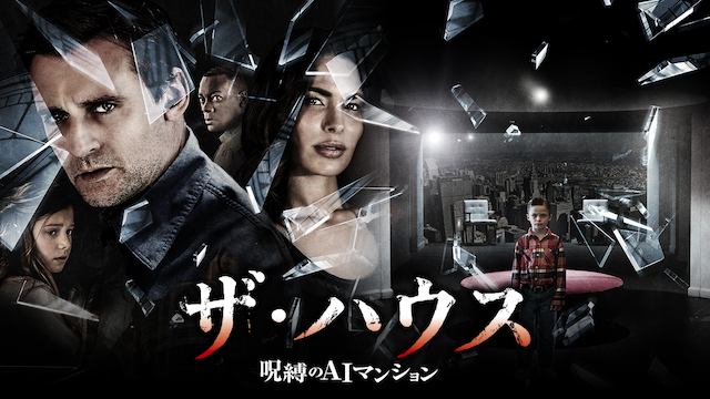 ザ・ハウス〜呪縛のAIマンションの画像