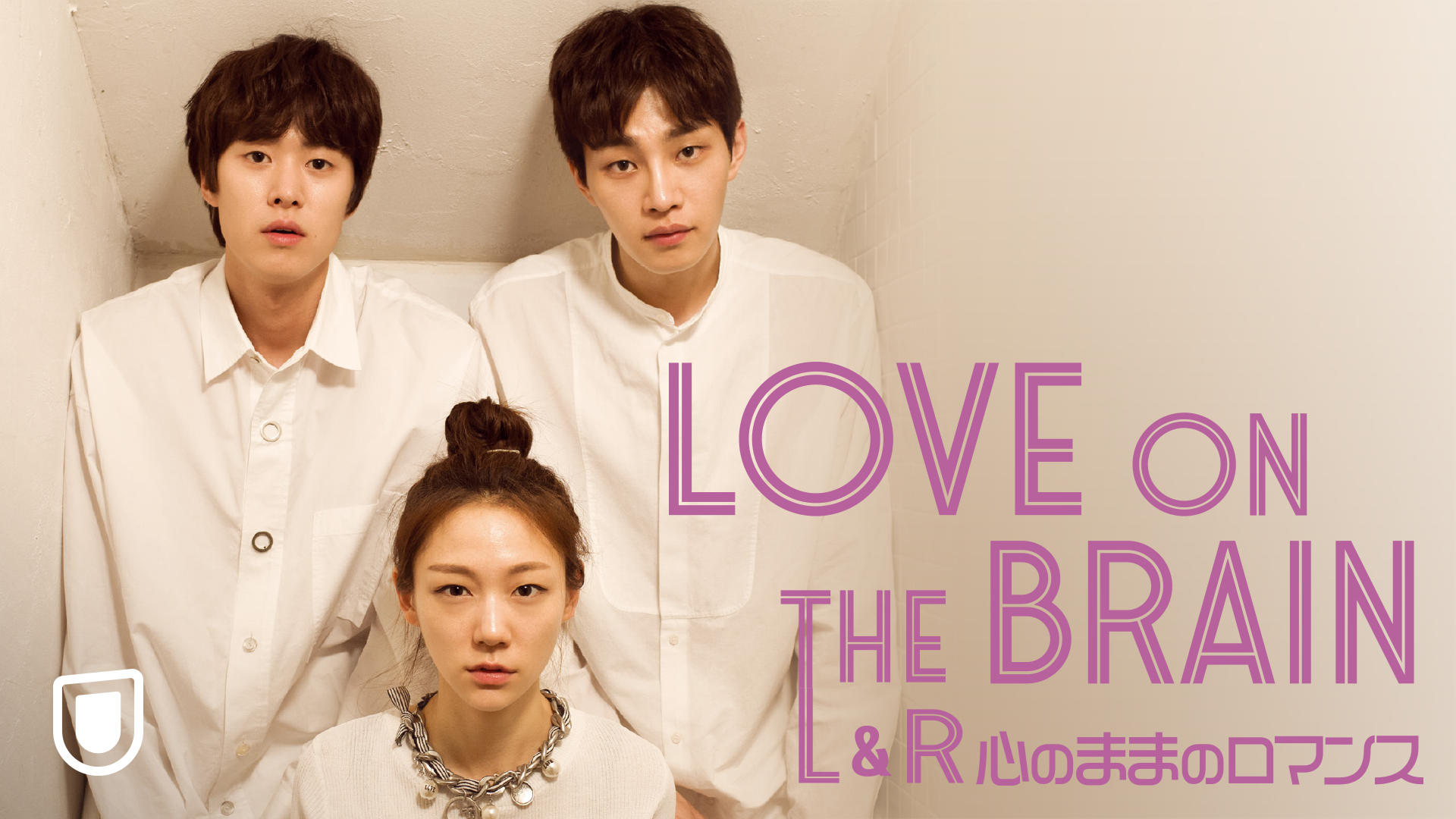 LOVE ON THE BRAIN L&R