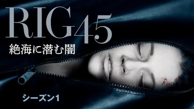 海外ドラマ『RIG45 絶海に潜む闇』無料動画!フル視聴できる動画配信サービスまとめ!