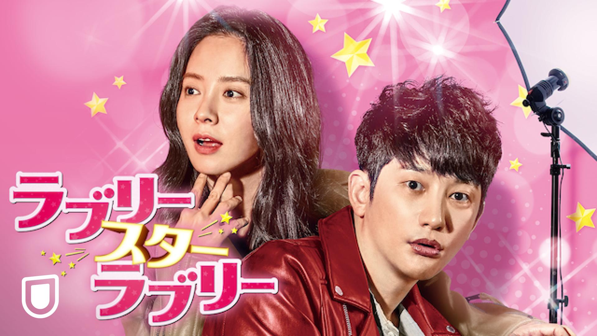 韓国ドラマ『ラブリー・スター・ラブリー』動画の無料視聴方法!日本語字幕を1話から最終回まで!あらすじと見どころ