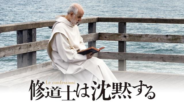 修道士は沈黙するの画像
