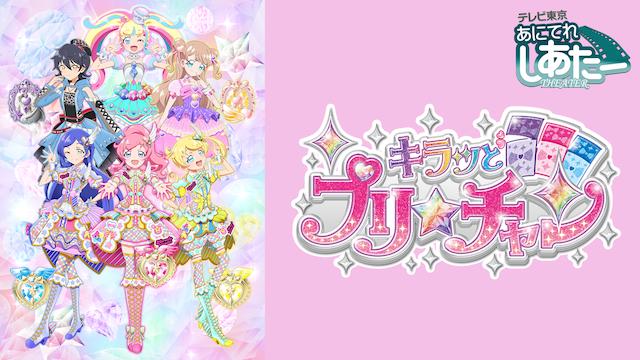 キラッとプリ☆チャン(シーズン2) 第57話 まりあちゃん!すずちゃん!2人で初めての番組だもん!の画像