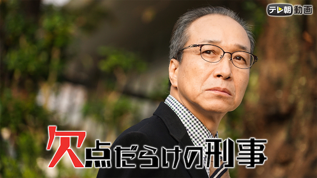 日曜ワイド 欠点だらけの刑事(2018年2月4日放送)
