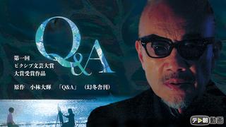 第一回 ピクシブ文芸大賞 大賞受賞作品「Q&A」ディレクターズカット特別版
