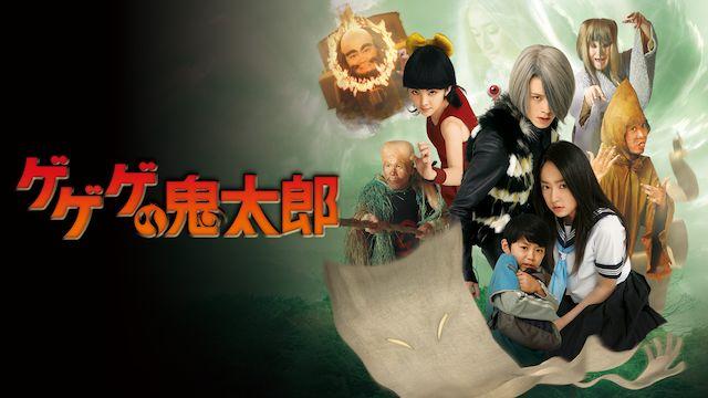ゲゲゲの鬼太郎 実写版(2007年)