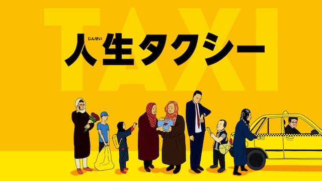 人生タクシー無料動画