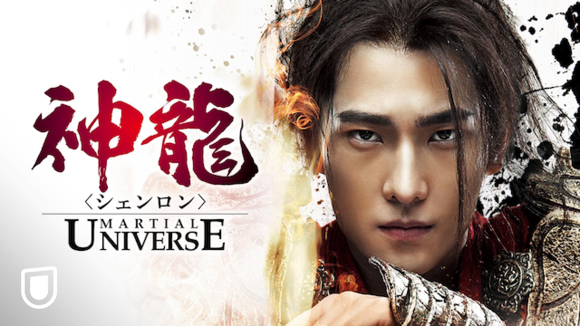 中国ドラマ『神龍<シェンロン> Martial Universe』動画の無料視聴方法!日本語字幕を1話から最終回まで!あらすじと見どころ